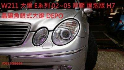 ☆雙魚座〃汽車精品百貨鋪〃W211 大燈 E系列 H7 燈泡版 02~05 前期 晶鑽魚眼式大燈 W211 大燈DEPO