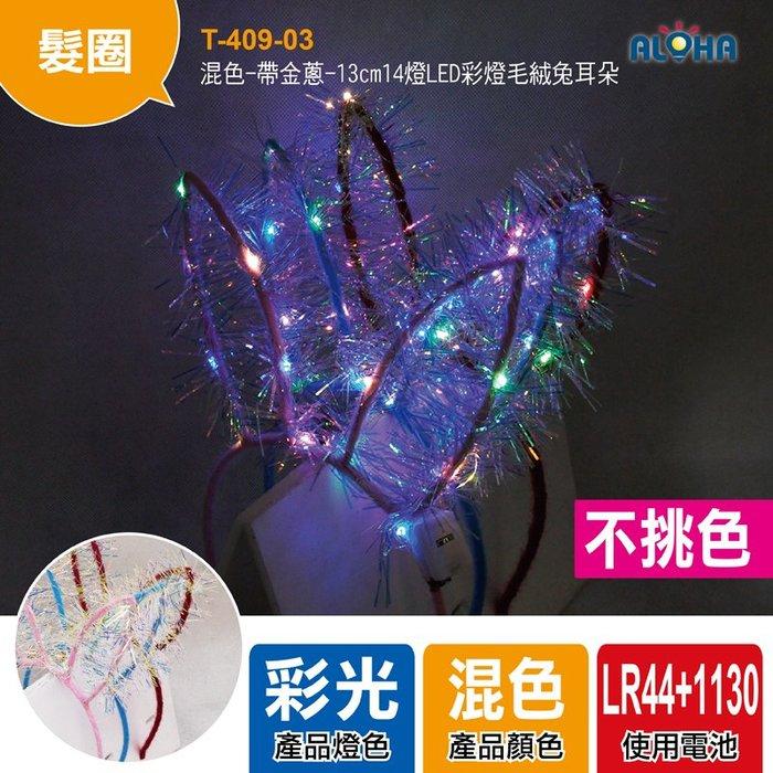 LED發光髮圈【T-409-03】金蔥 14燈LED彩燈毛絨兔耳朵/發光玩具/舞會表演/生日派對/尾牙 LED燈