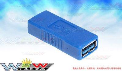 【WSW 線材】遠致 USB 3.0 轉接頭 自取40元 延長頭 母/母 母對母 雙母頭 台中市