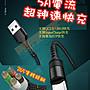 破盤價 超神速5A Type C 傳輸線 HTC SAMSUN...