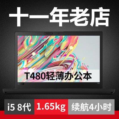 二手筆記本電腦 聯想ThinkPad T480 I5獨顯超級本官翻T480S T490