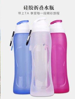 硅膠特軟旅行用品戶外旅游出差旅行硅膠折疊水壺水瓶水杯運動健身