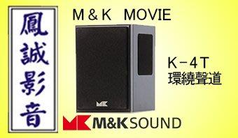 ~台北台中鳳誠影音~M&K Sound MOVIE K-4T 三面發聲環繞喇叭/對(下訂前請先詢問)