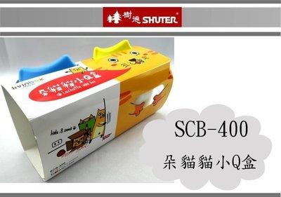 (即急集) 999免運 樹德 朵貓貓小Q盒 (2入) SCB-400 小物收納好幫手 整理盒 收納盒
