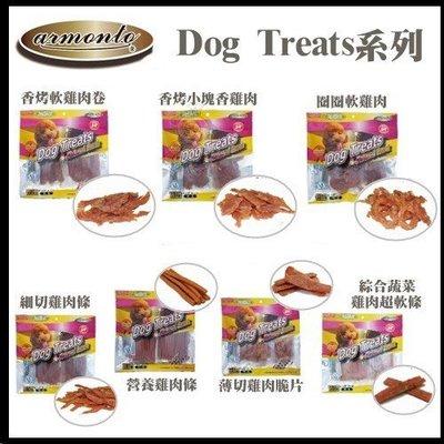 *WANG*阿曼特零食新款《Dog Treats系列》多種口味可選