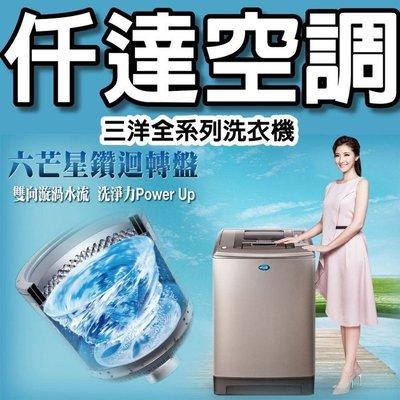 ※仟達空調※三洋9kg單槽定頻直立式洗衣機【ASW-96HTB】強化玻璃 全台配送安裝