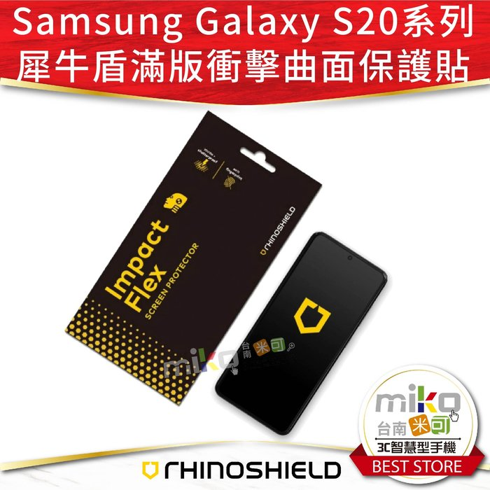 【MIKO米可手機館】犀牛盾 Samsung S20系列 滿版衝擊曲面手機保護貼 原廠公司貨 耐衝擊 耐刮 零殘膠