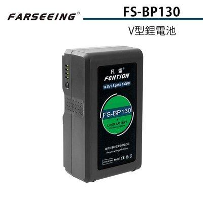 【EC數位】Farseeing 凡賽 FS-BP130 V型鋰電池 14.8V/8.8Ah LED燈具供電 攝影機供電