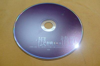 紫色小館-87-3--------彭莉-恨情歌