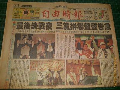 市長選舉當日報紙《自由時報 民國87年十二月五日》4張16版 馬英九、陳水扁、謝長廷、吳敦義市長之爭