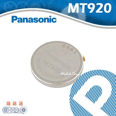 【鐘錶通】Panasonic MT920 短腳 295-5600 光動能電池 / 人工動能 / 太陽能 / 鈕扣充電電池