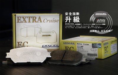 DIXCEL EC type 煞車皮 來令片 三菱MITSUBISHI FORTIS(前輪) 總代理公司貨
