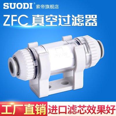 管道型真空過濾器ZFC100-04B ZFC100-06B ZFC200-06B ZFC200-08B#閥 #氣缸