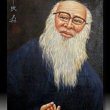 【 金王記拍寶網 】U886 中國近代書畫名家 張大千 款 手繪油畫一張 張大千畫像~ 罕見稀少 藝術無價~