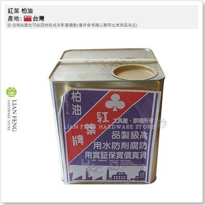 【工具屋】紅葉 柏油 焦油 桶裝-7.5公斤 防腐 防蝕 屋瓦 竹林 木材 防銹 台灣製