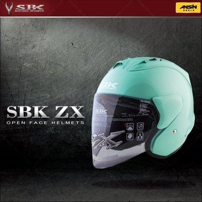 [安信騎士] SBK ZX 素色 蒂芬妮綠 半罩 安全帽 四分之三 3/4