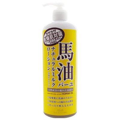 【入船町美妝網】真便宜*日本原裝進口Loshi 保濕馬油乳液/潤膚乳液 485ml