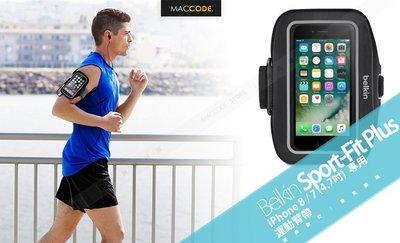 Belkin Sport-Fit Plus 運動臂帶 iPhone 8 / 7 (4.7吋) 專用 現貨 含稅 免運