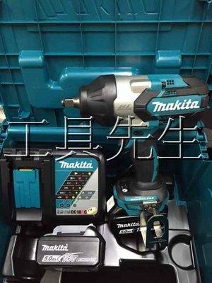 含稅/DTW1002RTJ/1000N.M/暴力型【工具先生】牧田 MAKITA 18V 雙5.0AH 充電式 衝擊板手