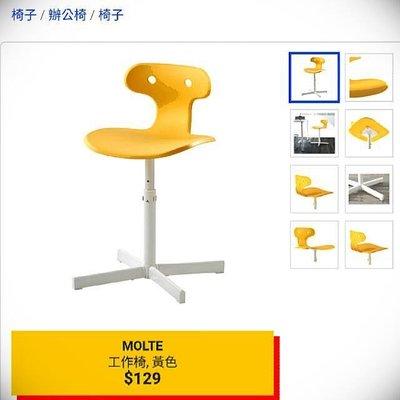 Ikea 辦公椅