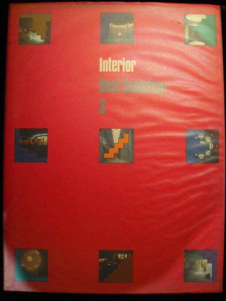 ※布箱子※二手建築室內設計裝修書【INTERIOR BEST SELECTION 3】~日本原裝書