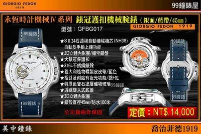 """【美中鐘錶】GIORGIO FEDON""""永恆時計機械 IV""""系列錶冠護扣機械腕錶(銀面藍帶/45mm)GFBG017"""