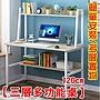 H&C【120cm三層多功能桌】(快速組裝/ 三層置...