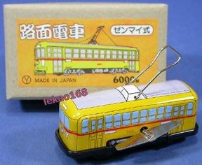 日本懷舊鐵皮發條細系列路面電車發條玩偶[Made in Japan ]