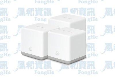 MERCUSYS HALO S12 AC1200 全家庭式 Mesh Wi-Fi 無線路由器(三入)【風和網通】