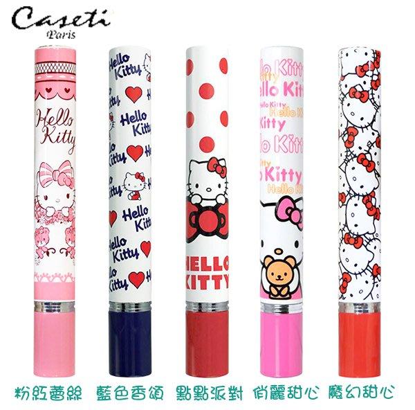 【白鳥集團】Hello Kitty X Caseti聯名透視香水分裝瓶 化妝水攜帶瓶 旅行分裝瓶~ 不外漏 不易揮發