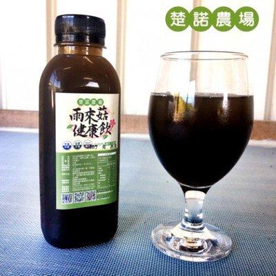 『原點小農』楚諾農場-雨來菇健康飲(蜂蜜冬瓜) (24入)(冷藏宅配)