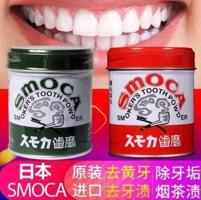 【悅己時光】兩件免運 現貨 日本進口 斯摩卡SMOCA牙膏粉 洗牙粉 美白牙齒神器 去煙漬茶漬155G (綠茶香)正品保證
