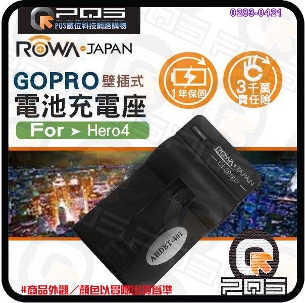 ☆台南PQS☆全新 GOPRO HERO4專用 電池充電座充 充電器 壁充 充電座 電池座充