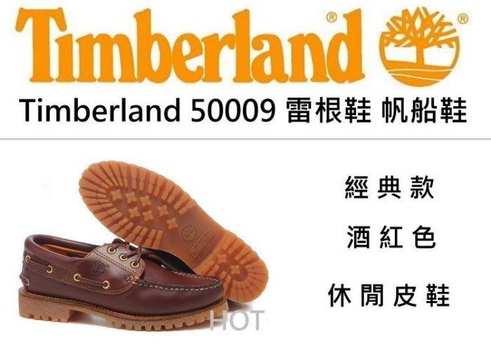 Timberland 50009 雷根鞋 帆船鞋 休閒雅痞風 經典款 酒紅色 美國好市多 男生尺寸