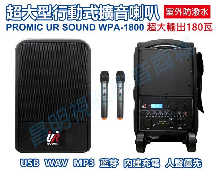 【昌明視聽】 附2支無線麥克風 普洛咪 大型防水移動式擴音喇叭 UR SOUND WPA-1800 USB錄放音 充電式