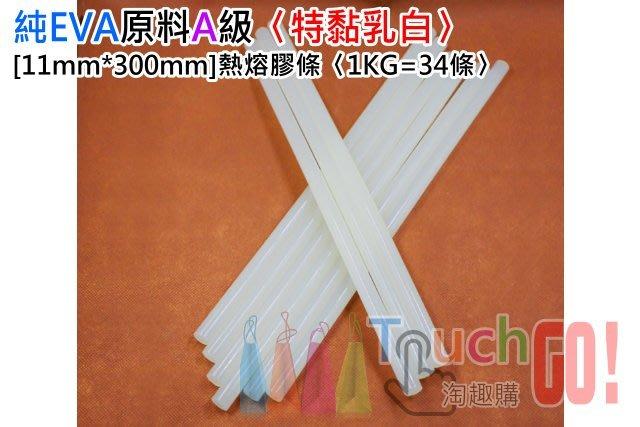 〈淘趣購〉純EVA原料A級[11mm*300mm]熱熔膠條〈特黏乳白、1KG=34條〉高粘型熱熔膠棒|熱熔膠槍 熱熔槍