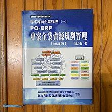 專案企業資源規劃管理