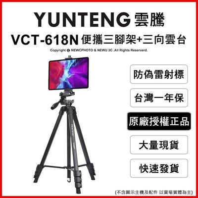 【薪創光華】雲騰 VCT-618N 便攜三腳架+三向雲台 附手機夾 183cm高 手機 平板 直播