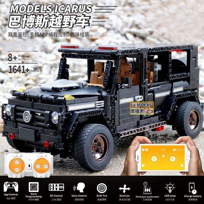樂積木【預購】第三方  G系列休旅車 1641片 可遙控 含充電電池 非樂高LEGO相容 賽車 13070