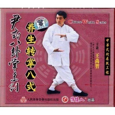 武術 王尚智 尹式八卦掌系列 養生轉掌八式(1碟VCD)