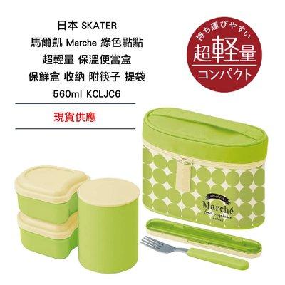 日本 SKATER 馬爾凱 Marche 綠色點點 超輕量 保溫便當盒 保鮮盒 收納附叉子提袋 560ml KCLJC6