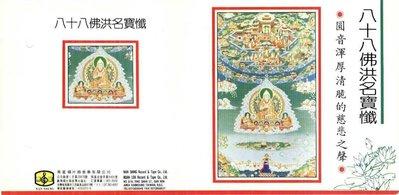 妙蓮華 CG-4013 台語佛經課誦-八十八洪名寶懺