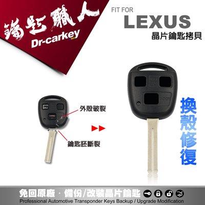 【汽車鑰匙職人】LEXUS IS200 GS300 ES300 RX300 RX330 ES330 鑰匙外殼斷裂修復更新