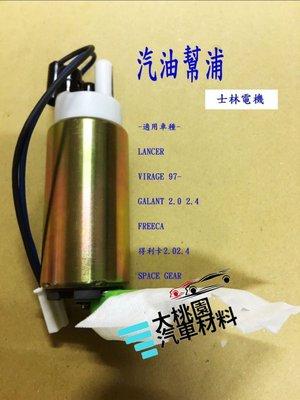 【好物推薦】士林電機汽油幫浦 / 電動幫浦 / LANCER / VIRAGE 97後 /GALANT 2.0/2.4