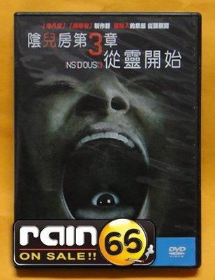 ⊕Rain65⊕正版DVD【陰兒房第3章:從靈開始/Insidious:Chapter 3】-(直購價)
