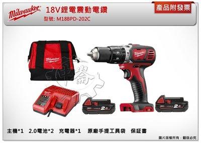 *中崙五金【附發票】(來電/店優惠價)美沃奇 M18BPD-202C 18V鋰電震動電鑽