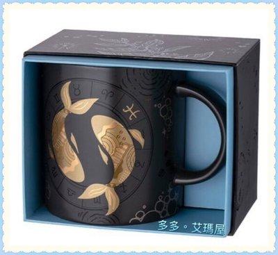 ㊣ Starbucks 星巴克 2020~雙魚座️♓️星座杯馬克杯 / 限量限定收藏 / 附專屬收藏盒