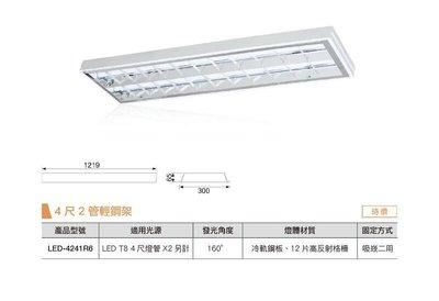 萬華好商量~東亞 4尺2管 LED 輕鋼架 附原廠燈管 LTTH4241 4尺x1尺 T-BAR 輕鋼架燈具 T8