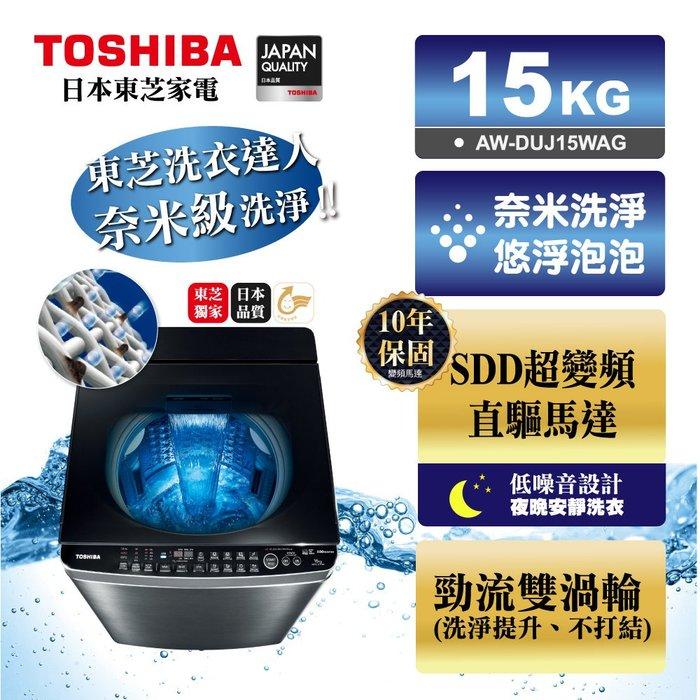 《台南586家電館》TOSHIBA東芝15公斤奈米悠浮泡泡SDD超變頻直驅馬達洗衣機【AW-DUJ15WAG】
