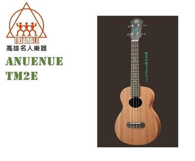 【名人樂器】Anuenue TM2E 23吋 面單 閃電桃花心木 夜光系列 烏克麗麗 搭配 Mini U 拾音器